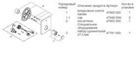 Термостат центральный встраиваемый для душа без встраиваемого механизма, хром Grohe GROHTHERM F 27619000