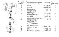 Смеситель однорычажный для раковины, хром Grohe EURODISC Cosmopolitan 32469002