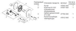 Термостат центральный встраиваемый без встраиваемого механизма, хром Grohe GROHTHERM 3000 Cosmopolitan 19469000
