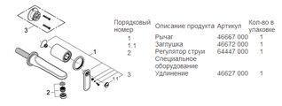 Смеситель настенный встраиваемый однорычажный на два отверстия для раковины без встраиваемого механизма, хром Grohe VERIS 19342000