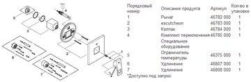 19896000 Eurocube Смеситель для ванны комплект верхней монтажной части. Деталировка/Перечень компонентов
