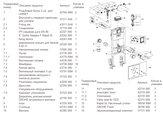 Инсталляция для унитаза подвесного усиленная низкая Grohe RAPID SL 38586001