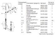 Смеситель поворотный однорычажный с донным клапаном и высоким корпусом, хром Grohe ATRIO 32647001