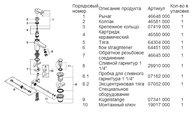 Смеситель однорычажный с донным клапаном для раковины, хром Grohe EUROPLUS 33156002