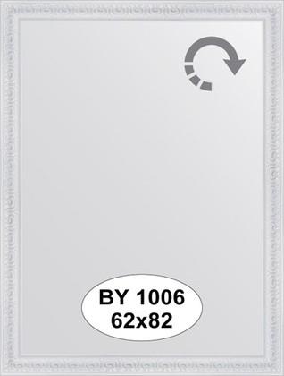 Зеркало 62x82см в багетной раме алебастр Evoform BY 1006
