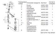 Смеситель однорычажный с донным клапаном для биде, хром Grohe EUROSMART 32929001