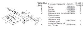 Смеситель настенный встраиваемый однорычажный на два отверстия для раковины без встраиваемого механизма, хром Grohe ALLURE 19386000