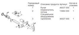 Смеситель настенный встраиваемый однорычажный для раковины без встраиваемого механизма, хром Grohe QUADRA 19479000