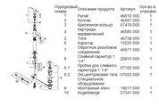 Смеситель для свободностоящих раковин однорычажный с донным клапаном, хром Grohe ALLURE 32760000