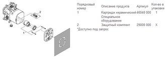 Grohe Rapido E встраеваемый универсальный механизм 35501000. Деталировка/Перечень компонентов