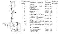 Смеситель для свободностоящей раковины однорычажный с донным клапаном, хром Grohe EUROCUBE 23136000
