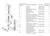Смеситель для раковины однорычажный с донным клапаном, хром Grohe QUADRA 23441000