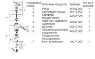 Смеситель однорычажный с цепочкой для биде, хром Grohe EUROCUBE 23139000