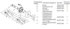 Смеситель встраиваемый однорычажный для ванны без встраиваемого механизма и без излива, хром Grohe LINEARE 19297000
