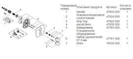 Термостат для ванны встраиваемый без встраиваемого механизма и без излива, хром Grohe GRANDERA 19948000