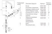 Смеситель однорычажный с высоким изливом для кухонной мойки, хром Grohe EURODISC Cosmopolitan 32259002