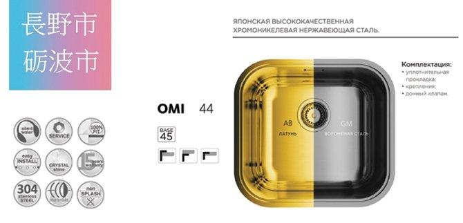Кухонные мойки OMI в цветах латунь и воронёная сталь, из ассортимента бренда Omoikiri, доступного к началу 2016 года