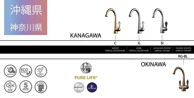 Роскошные кухонные смесители OKINAWA-RG-BL и KANAGAWA-C,G,SI из ассортимента бренда Omoikiri, доступного к началу 2016 года