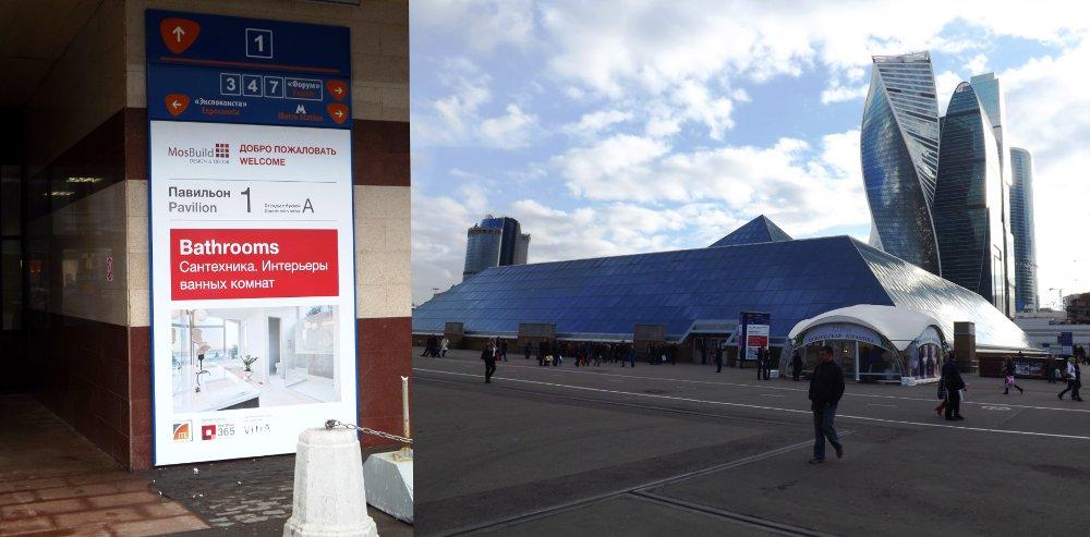 Выставочные павильоны московского