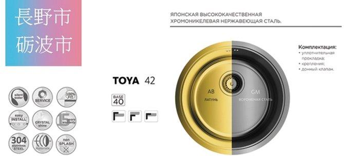 Кухонные мойки TOYA в цветах латунь и воронёная сталь, из ассортимента бренда Omoikiri, доступного к началу 2016 года