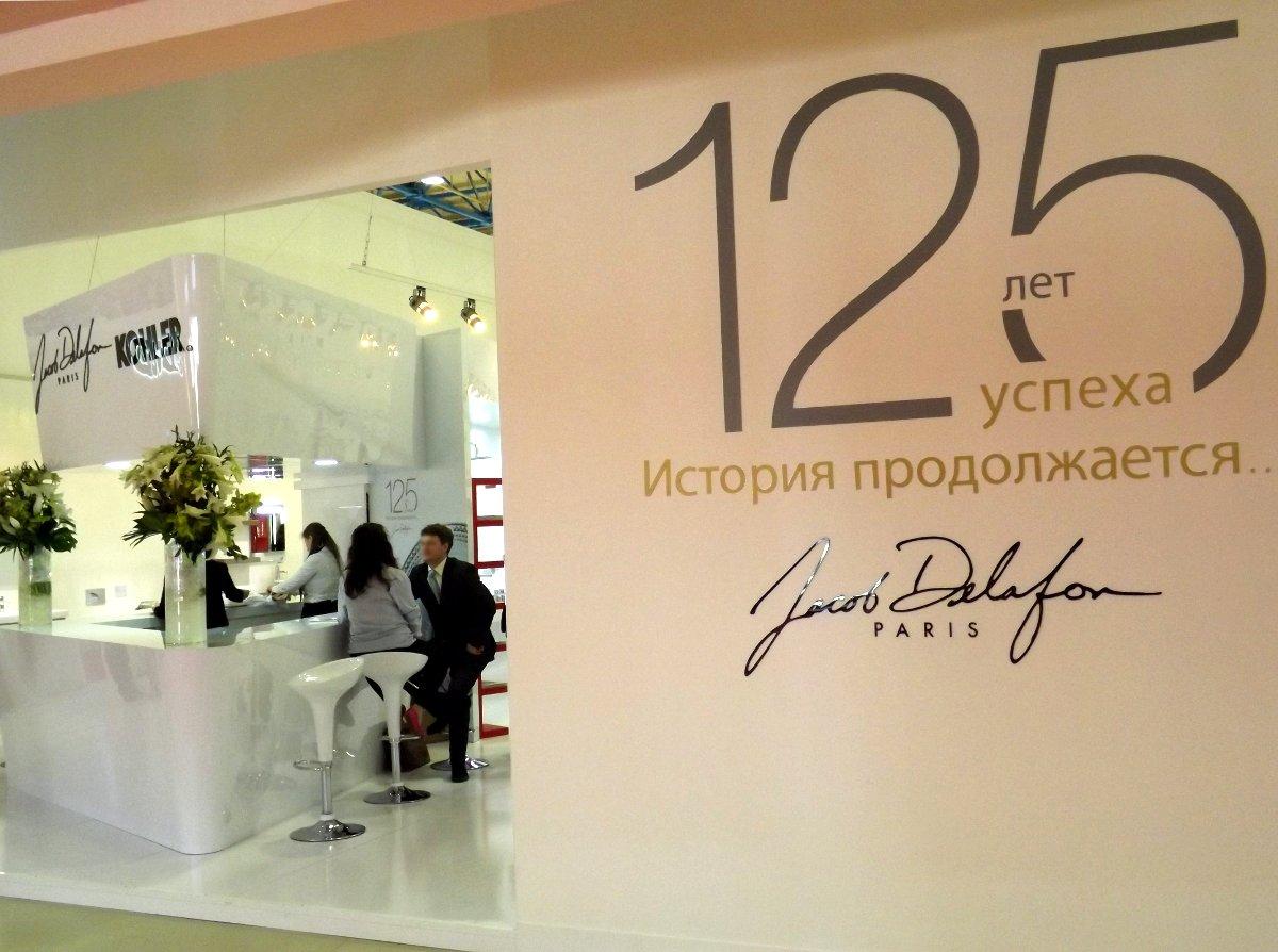 Объединённый выставочный стенд брендов Kohler и Jacob Delafon на выставке МосБилд-2014