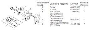 Смеситель настенный встраиваемый однорычажный для раковины без встраиваемого механизма, хром Grohe ESSENCE 19408000