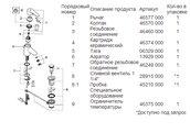 Смеситель однорычажный с донным клапаном для раковины, хром Grohe EUROSTYLE 33552001