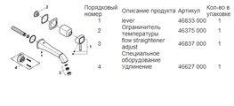 Смеситель однорычажный для раковины на 2 отверстия настенный встраиваемый без встраиваемого механизма, хром Grohe GRANDERA 19930000