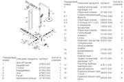 Душевая система с термостатом, хром Grohe RAINSHOWER System 210 27967000
