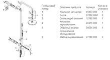 Душевая система с переключателем для настенного монтажа без смесителя и термостата, хром Grohe RAINSHOWER System 210 27058000