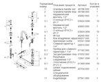 Смеситель вентильный на 3 отверстия с донным клапаном для раковины, хром Grohe GRANDERA 20389000