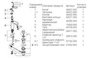 Смеситель однорычажный со сливным гарнитуром для раковины, хром Grohe VERIS 23064000