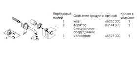 Смеситель однорычажный настенный встраиваемый на 2 отверстия для раковины без встраиваемого механизма, хром Grohe ATRIO 19287001