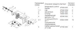 Термостат для душа встраиваемый без подключения шланга и без встраиваемого механизма, хром Grohe ALLURE Brilliant 19791000
