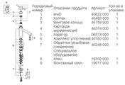 Смеситель однорычажный для кухонной мойки, хром Grohe CONCETTO 31128001