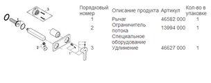 Смеситель настенный встраиваемый однорычажный для раковины без встраиваемого механизма, хром Grohe LINEARE 19409000