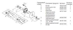 Смеситель встраиваемый однорычажный для ванны без излива и без встраиваемого механизма, хром Grohe ATRIO 19459001