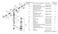 Смеситель вентильный с донным клапаном для биде, хром Grohe ATRIO 24026000