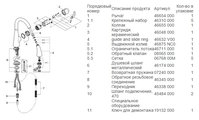 Смеситель для кухни однорычажный с выдвижным изливом, хром Grohe ZEDRA 32294001