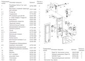 Инсталляция для унитаза подвесного узкая Grohe RAPID SL 38675001