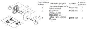 Термостат центральный встраиваемый без встраиваемого механизма, хром Grohe GRANDERA 19941000
