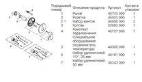 Смеситель встраиваемый однорычажный для ванны без излива и без встраиваемого механизма, хром Grohe EURODISC Cosmopolitan 19548002