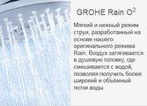 Душ верхний 3 вида струи с душевым кронштейном, хром Grohe New TEMPESTA Cosmopolitan 26090000