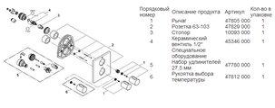 Термостат для душа встраиваемый без встраиваемого механизма и без подключения шланга, хром Grohe GROHTHERM 3000 Cosmopolitan 19568000