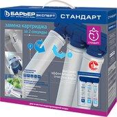 Система фильтрации Blanco Expert Standard H211P03