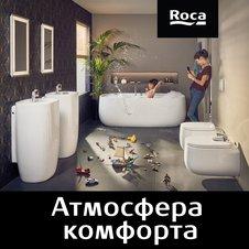 Roca - атмосфера комфорта