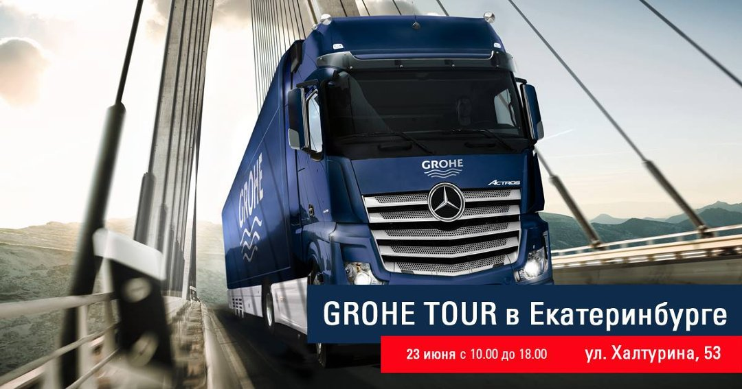 Grohe TOUR 2017