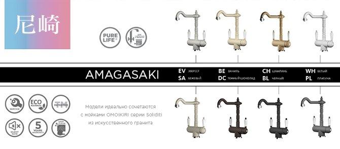 Кухонные смесители AMAGASAKI в цветах искусственного гранита из ассортимента бренда Omoikiri, доступного к началу 2016 года