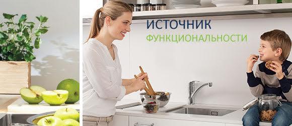 Кухонный смеситель серии Grohe EUROSMART из модельного ряда 2015 года в интерьере
